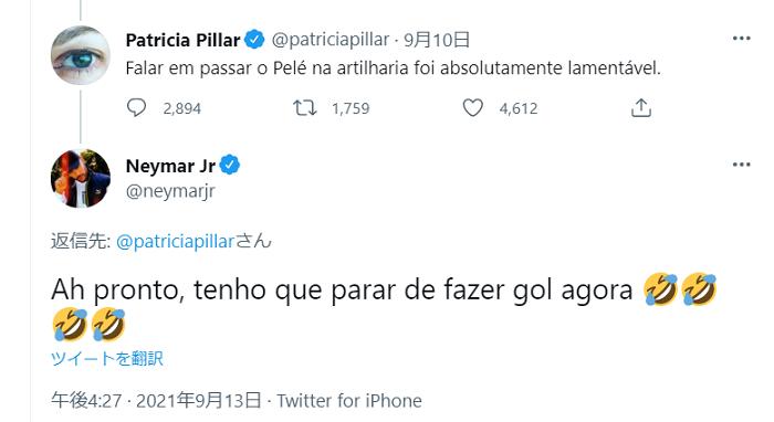 Neymar Patricia Pillar